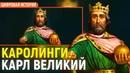 Каролинги. Карл Великий/Игорь Гайворонский