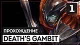 Death's Gambit #1 - Лучший Dark Souls 2D