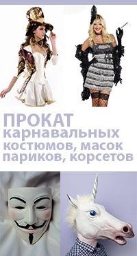 Прокат карнавальных костюмов, париков, корсетов | VK - photo#10