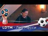 LDTM - Лео Месси (Leo Messi)
