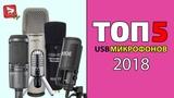 Какой USB микрофон купить в 2018 ТОП-5 доступных USB микрофонов