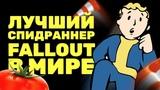 Как пройти все Fallout за час! [Спидран в деталях]