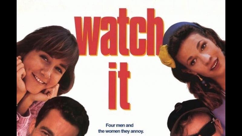 Смотри на это(Осторожно ! Берегись !) / Watch It, 1993 Михалёв,720