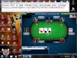 бот для покера Shanky Technologies