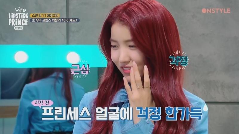 여자친구 소원 예린(Gfriend Sowon Yerin) - 립스틱 프린세스4 소원