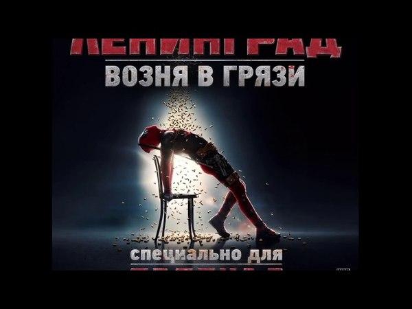 Ленинград - Возня в грязи (OST Дэдпул 2) ПРЕМЬЕРА 2018!