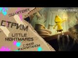 Little Nightmares - Девочка в обществе канибалов