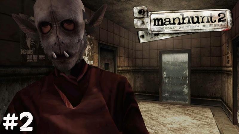 Manhunt 2 (Прохождение) ▪ ИЗВРАЩУГИ ПОГАНЫЕ ▪ 2
