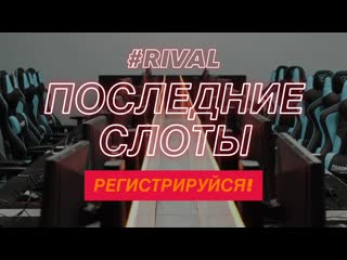 Rival cyber cup #1