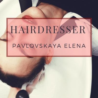 Лена Павловская