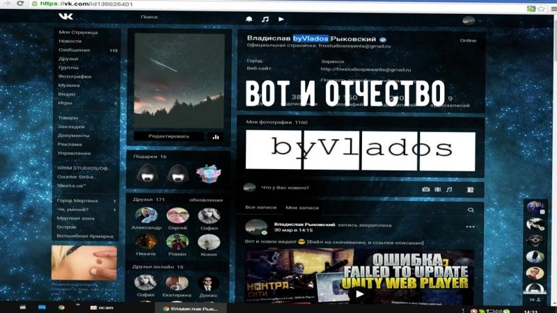 Как вернуть отчество в Вконтакте! v 2.0 HD [FRIX STUDIOS PRESENTS]