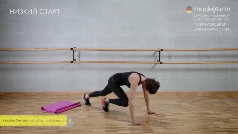 Тренировка для похудения 30 Ирина Турчинская Динамическая Модельформ