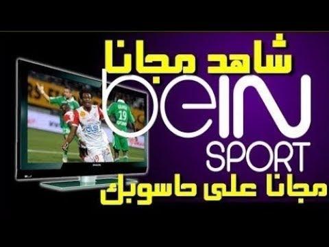 طريقة الحصول على ملفات iptv لمشاهدة قنوات Bein Sport HD مج