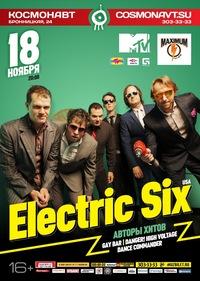 18.11. Космонавт. Electric Six (USA)