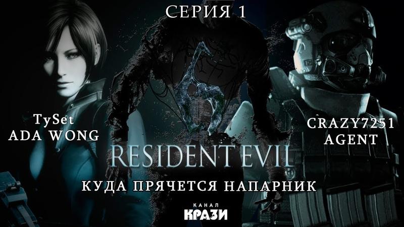 Resident Evil 6 Ada Agent 1 КУДА ПРЯЧЕТСЯ НАПАРНИК смотреть онлайн без регистрации