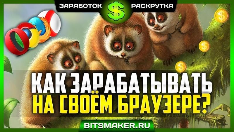 Umatrix ru →заработок на расширение U matrix ru 1000 р отзывы, обзор