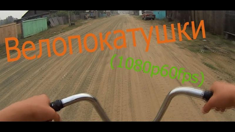 Покатушки на велосипеде по деревне (1080p60fps)