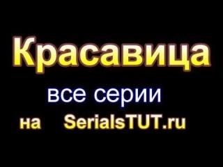 Красавица 1,2,3,4,5,6,7,8 серия все серии смотреть сериал 24.04.2013, 25.04.2013, 29.04, 30.04