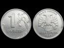 1 РУБЛЬ 1999 ГОДА ММД VS 1 ROUBLE 1999 MMD