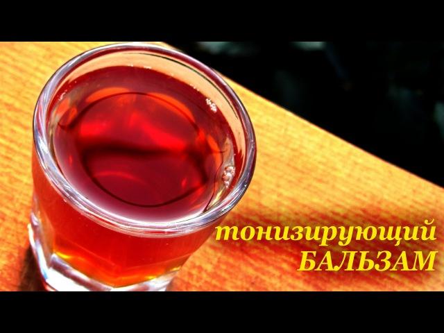 Тонизирующий бальзам Калган элеутерококк имбирь острый красный перец