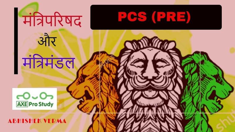 केंद्रीय मंत्रिपरिषद और मंत्रिमंडल for upsc ll UPSSSC ll SSC ll and