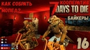 7 Days to Die Alpha 16.4 b8 - КАК СОБРАТЬ МОПЕД 16