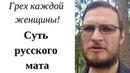 Грех каждой женщины Суть русского мата почему это грех
