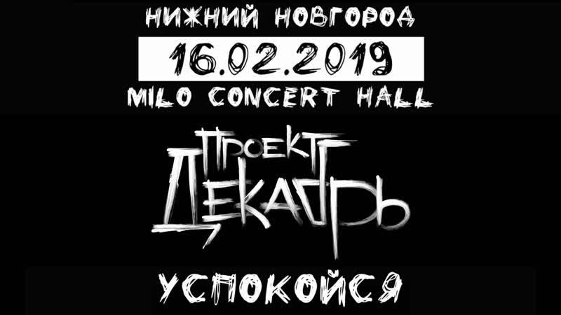 Проект Декабрь - Успокойся (Milo Concert Hall, 16.02.2019)