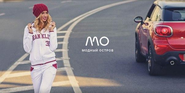 Модный остров интернет магазин в украине