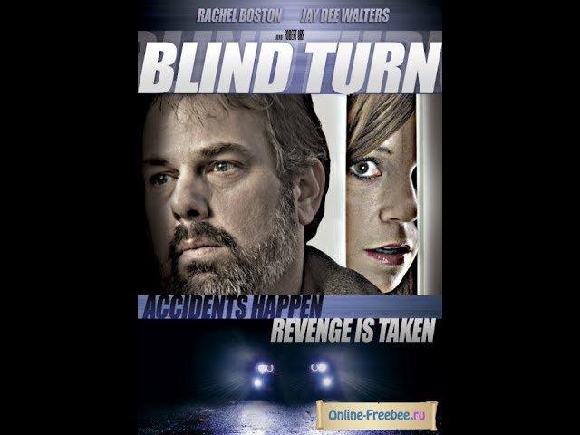 Слепой поворот (2012) триллер, драма, детектив, понедельник, кинопоиск, фильмы, , кино, приколы, ржака, топ » Freewka.com - Смотреть онлайн в хорощем качестве