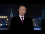 Поздравление Владимира Путина 2017