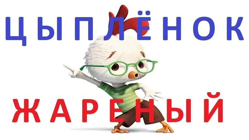 Цыпленок Жареный Русский шансон Russian shanson создан на синтезаторе Yamaha PSR-S970