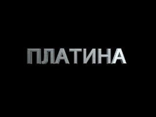 Платина трейлер (фильм на реальных событиях) Platina treiler