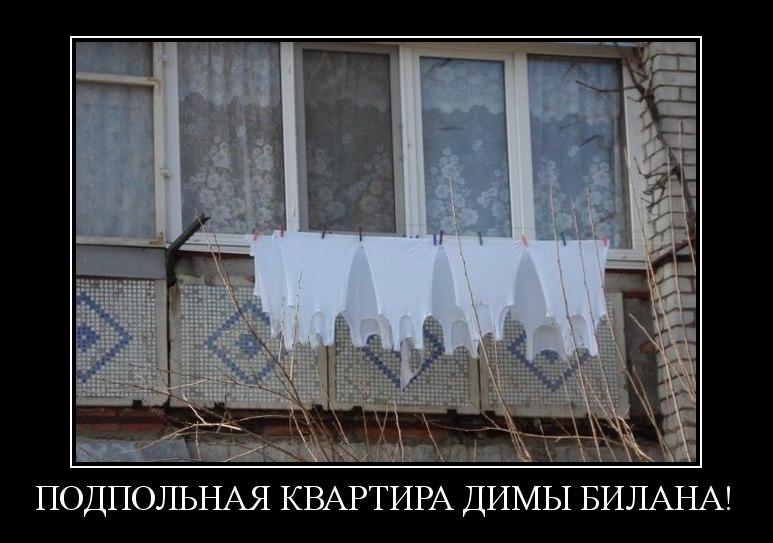 Демотиваторинг.ru - демотиваторы приколы: билан выходи.