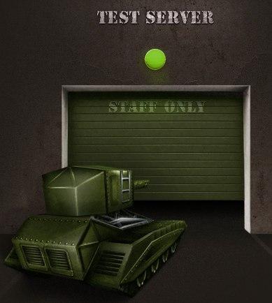 На основном сервере тестовый сервер