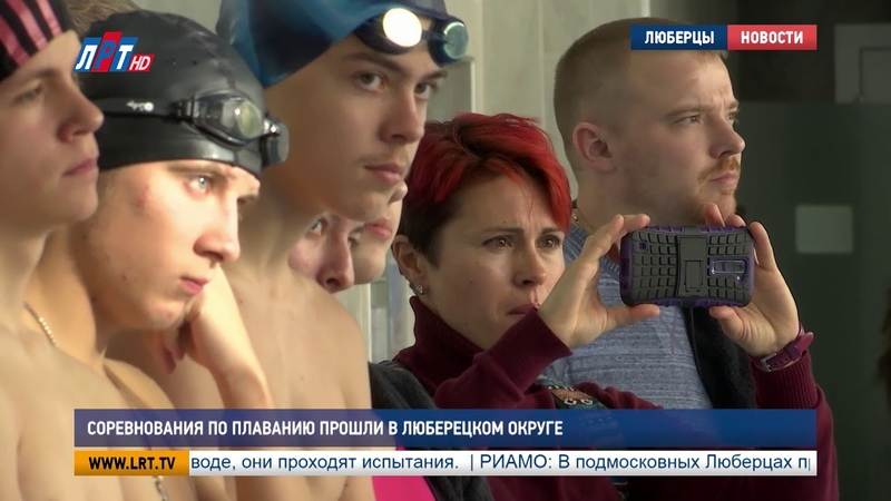 Соревнования по плаванию прошли в Люберецком округе