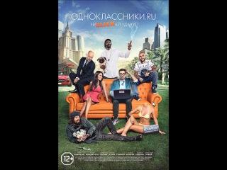 Фильм Одноклассники.ru: НаCLICKай удачу смотреть онлайн бесплатно в хорошем качестве