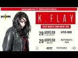 K.Flay приглашает на концерты в России 2018!