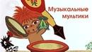 Музыкальные мультики - Песенки для детей - Сборник мультфильмов для детей