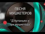 Песни нашего кино Песня мушкетеров - ДАртаньян и три мушкетёра 1978