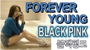K-POP 포에버영[Forever Young]_블랙핑크[BLACK PINK]_Dance Cover_Mirrored / 채니챈