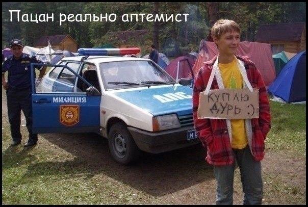 по приколу: