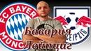 Бавария - Лейпциг / Прогноз и Ставки / Германия : Бундеслига 19.12.2018