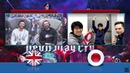 Devil May Cry 5 - The Final Stream with Karlo Baker, Kyo, DevilNeverCry Team Capcom (uncut)