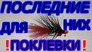Новая приманка для зимней рыбалки 2018 2019