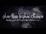 ᴴᴰ Вознесение и Путешествие Пророка ﷺ — Аль-Исра` уа аль-Ми'радж.mp4 Шейх 'Умар Аш-Шафии