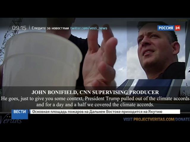 Новости на «Россия 24» • Сезон • Русская тема - пустышка: еще один сотрудник CNN признался во лжи