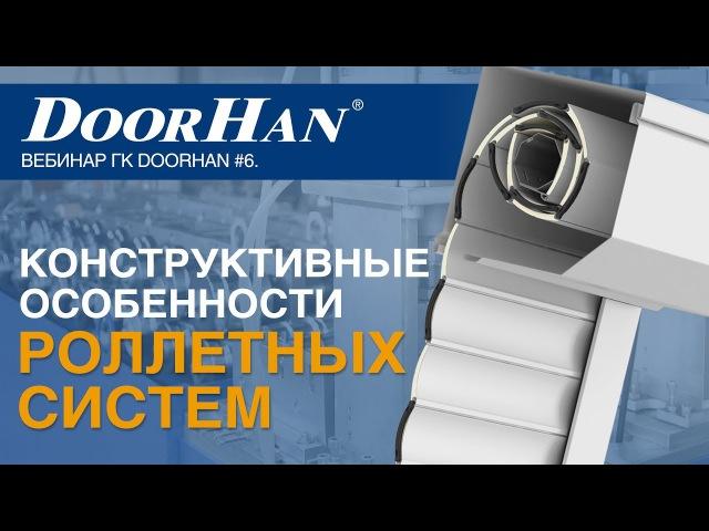 Вебинар ГК DoorHan 6. Конструктивные особенности роллетных систем