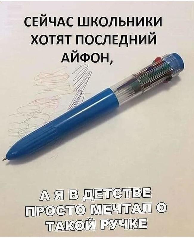 Да, я пoмню был счастлив, этa ручкa была у меня в дeтcтвe😊