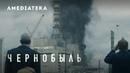 Чернобыль Тизер